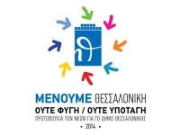 Το ψηφοδέλτιο του «Μένουμε Θεσσαλονίκη»