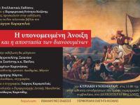 """Βιβλιοπαρουσίαση στην Κοζάνη: """"Υπονομευμένη Άνοιξη & Η Αποστασία των Διανοουμένων"""" (βίντεο)"""