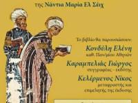 Βιβλιοπαρουσίαση: Το Βυζάντιο όπως το είδαν οι Άραβες – (Λιβαδειά, 19-11-14)