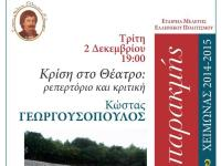Πέραν της Παρακμής – διάλεξη Κώστα Γεωργουσόπουλου – (Τρίτη 2 Δεκεμβρίου 2014)
