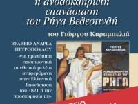 Βραβείο Ακαδημίας Αθηνών 2014: Η Ανολοκλήρωτη Επανάσταση του Ρήγα Βελεστινλή – τι γράφτηκε στον τύπο