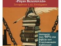Πασχαλινό Παζάρι βιβλίου (Μ. Δευτέρα 6 Απριλίου έως 18 Απριλίου)