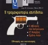 Άρδην τ. 40-41: Η τρομοκρατορία επιτίθεται
