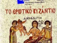 Άρδην τ. 60 – ΠΕΡΙΕΧΟΜΕΝΑ