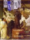 Άρδην τ. 65 – ΠΕΡΙΕΧΟΜΕΝΑ