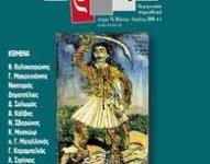 Άρδην τ. 74 – ΠΕΡΙΕΧΟΜΕΝΑ