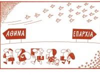 O Μινώταυρος της Αθήνας  και ο Θησέας της Θεσσαλονίκης;