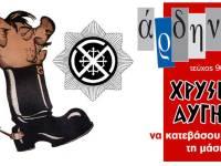 Δίκη της Χ.Α. – Φάκελος «Χρυσή Αυγή και Ακροδεξιά στην Ελλάδα»
