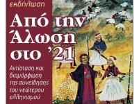Από την Άλωση στο 1821 (βίντεο)