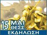 15/05/2015   Συνωστισμένες στον Ζάλογγο, στον Δήμο Αμπελοκήπων – Μενεμένης (Θεσσαλονίκη)