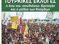 """Εκδήλωση:""""Τουρκικές εκλογές, η ήττα του """"σουλτάνου"""" Ερντογάν και ο αναβαθμισμένος ρόλος των Κούρδων"""". (βίντεο)"""