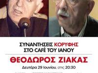 Ο Γ. Καραμπελιάς συνομιλεί με το Θ. Ζιάκα τα Ιουλιανά του '65 (29-6-15)