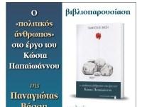 """Βιβλιοπαρουσίαση: """"Ο «πολιτικός άνθρωπος» στο έργο του Κώστα Παπαϊωάννου"""" (βίντεο)"""