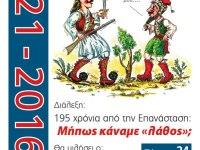 Θεσσαλονίκη: 195 χρόνια από την Επανάσταση: Μήπως κάναμε «λάθος»; (24-3-16)