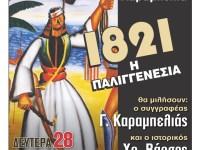 Παρουσίαση του 1821 στη Λιβαδειά (28-3-16)