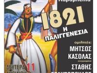 """Παρουσίαση του """"1821"""" στο Μεσολόγγι (11-4-16)"""