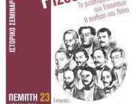 Συζήτηση: Επτανήσιοι Ριζοσπάστες (Αθήνα – Πέμπτη 23 Ιουνίου 2016)