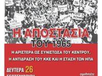 Βιβλιοπαρουσίαση: Η Αποστασία του 1965 του Απ. Διαμαντή στα Βριλήσσια (26-9-16)