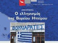 Κυκλοφορεί το Άρδην τ. 114 με αφιέρωμα στον ελληνισμό της Βορείου Ηπείρου