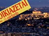 Το airbnb απειλεί την Αθήνα