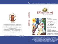 Κυκλοφορεί ο νέος Ερμής ο Λόγιος τ. 19