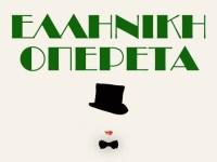 Το λαϊκό στοιχείο στην ελληνική oπερέτα