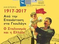 Άρδην τ. 109 – Αφιέρωμα: «100 χρόνια από την Οκτωβριανή Επανάσταση»