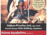 Εκδήλωση Ηράκλειο Κρήτης: «1821-2021. Χρειάζεται μια νέα Φιλική Εταιρεία;» (4-7-20)