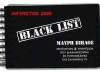 Η Μαύρη Βίβλος των διαφημιζόμενων στην μοναδική τουρκοσειρά που προβάλλεται στην ελληνική τηλεόραση