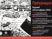 Εκδηλώσεις Μνήμης της ΟΠΣΕ στην Αθήνα για τη Γενοκτονία των Ελλήνων της Μικράς Ασίας – Κυριακή 20/9/20