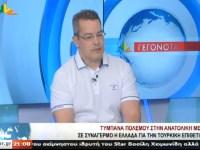 Παρέμβαση Χρ. Βάρσου για τα ελληνοτουρκικά στο Σταρ Κεντρικής Ελλάδας (βίντεο)