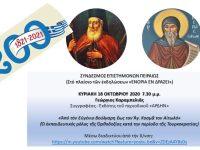 Εκδήλωση Πειραιά|Κυριακή 18.10.20 | «Ἀπό τον Εὐγένιο Βούλγαρη ἔως τον Ἅγ. Κοσμᾶ τον Αἰτωλό» (ζωντανά)