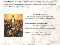 Ομιλία του Γιώργου Καραμπελιά στο Ίδρυμα Θρακικής Τέχνης και Παράδοσης (βίντεο)