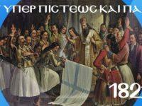 27 & 28/11/ 20 – Ι΄ Διεθνές Επιστημονικό Συνέδριο Εκκλησίας της Ελλάδας