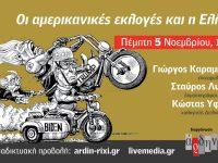 """5/11/20 – Διαδικτυακή εκδήλωση: """"Οι αμερικανικές εκλογές και η Ελλάδα""""  (βίντεο)"""
