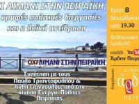 """Διαδικτυακή εκδήλωση Άρδην Πειραιά – """"Όχι λιμάνι στον Πειραιά"""" (βίντεο)"""