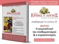 Νέος Ερμής ο Λόγιος (τ. 21) με αφιέρωμα στον νεο-οθωμανισμό και τον ευρασιανισμό