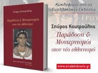 Νέα κυκλοφορία: Παράδοση και Μοντερνισμός στον νέο ελληνισμό