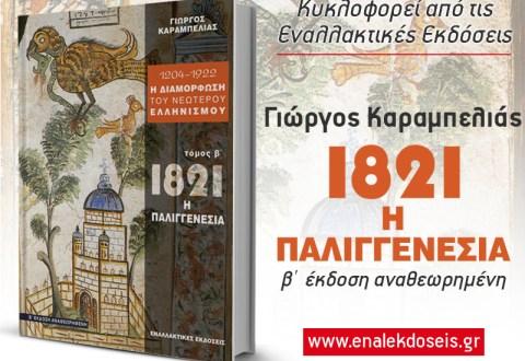 Επανακυκλοφορεί: 1821 Η  Παλιγγενεσία (β΄ έκδοση)