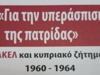 ΑΚΕΛ και κυπριακό ζήτημα 1960-1964