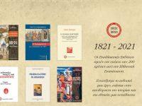 Εναλλακτικές Εκδόσεις: Μεγάλο αφιέρωμα στην Εθνική μας Παλιγγενεσία