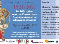Διαδικτυακή εκδήλωση: «Τα 200 χρόνια από την Επανάσταση και οι προοπτικές του ελληνικού κράτους» (βίντεο)