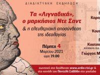 """Διαδικτυακή εκδήλωση: «""""Τα Λιγναδικά"""", ο μαρκήσιος Ντε Σαντ και η ελευθεριακή αποσύνθεση της ιδεολογίας» (βίντεο)"""