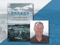 """Ρόντρικ Μπήτον: """"Μια μεταμεμοντέρνα"""" βιογραφία της Ελλάδας"""