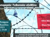 Το podcast του Άρδην: Κυπριακό, οι τελευταίες εξελίξεις για την Πενταμερή (βίντεο)