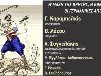 """Διαδικτυακή εκδήλωση: """"Η Μάχη της Κρήτης, η εθνική αντίσταση και οι γερμανικές αποζημιώσεις"""" (βίντεο)"""