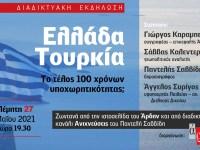 """Διαδικτυακή εκδήλωση Άρδην: """"Ελλάδα – Τουρκία, το τέλος 100 χρόνων υποχωρητικότητας;"""" (βίντεο)"""