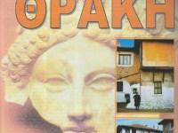 ΚΑΤΕΒΑΣΤΕ το δωρεάν E-Book: Θράκη, το σταυροδρόμι του Ελληνισμού