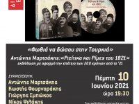10-6-21 / Διαδικτυακή εκδήλωση: «Φωθιά να δώσου στην Τουρκιά»