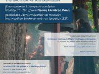 2&3/7/21 – Επιστημονικό Συνέδριο στα Καλάβρυτα για τα 200 χρόνια από την Επανάσταση